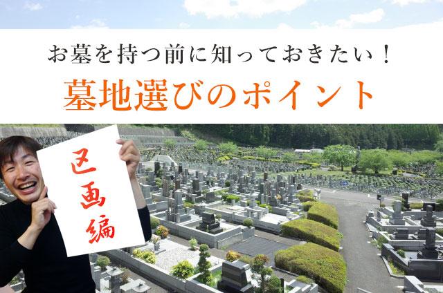 お墓を持つ前に知っておきたい!墓地選びのポイント(区画編)