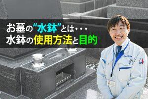 お墓の水鉢っていったい何?明日から語れるお墓の水鉢の意味。