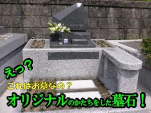 えっ?これはお墓なの?オリジナルのかたちをした墓石!