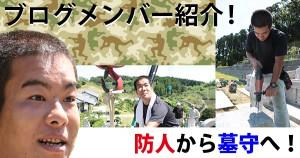 ブログメンバー紹介!防人から墓守へ!