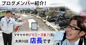 ブログメンバー紹介!マキセキのジャニーズ系?(笑)私が大井川店店長です。