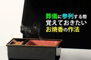 葬儀に参列する際、覚えておきたいお焼香の作法