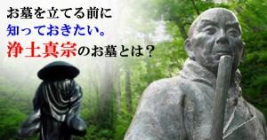 お墓を立てる前に知っておきたい。浄土真宗のお墓とは?