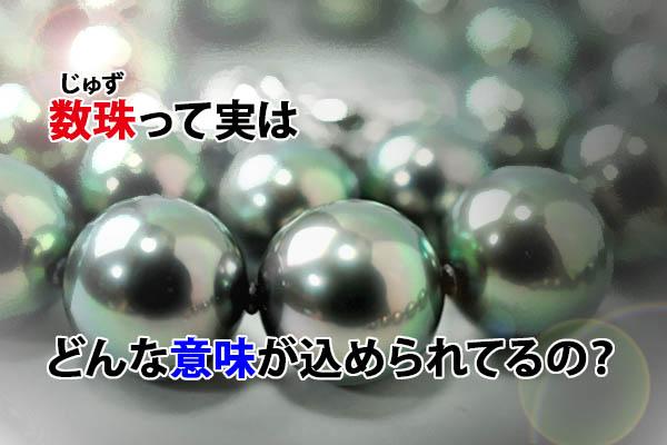 数珠(じゅず)って実はどんな意味が込められてるの?