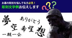 お墓の彫刻を悩んでる方必見! 彫刻文字例お伝えします(写真付き)