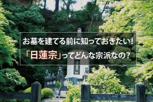 お墓を建てる前に知っておきたい!日蓮宗ってどんな宗派なの?