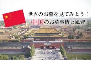 世界のお墓を見てみよう!中国のお墓事情と風習