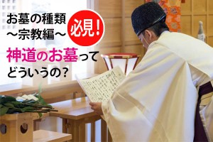 お墓の種類~宗教編『必見!神道のお墓ってどういうの?』
