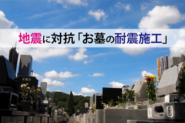 地震に対抗「お墓の耐震施工」