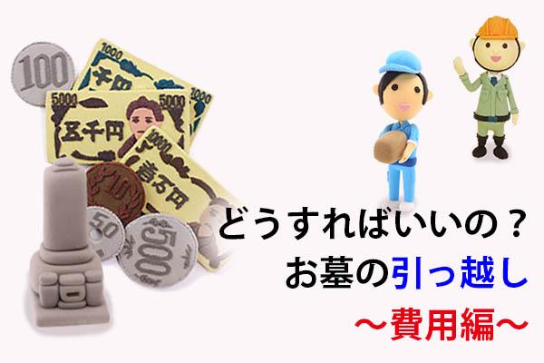 160203藤田「どうすればいいの?お墓の引っ越し。~費用編~」