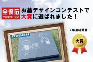 お墓コンテスト大賞作品!5歳の娘が描いた絵を墓石に・・