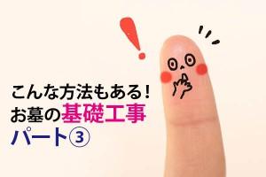 お墓の基礎紹介~液状化に強いコマブロック!~