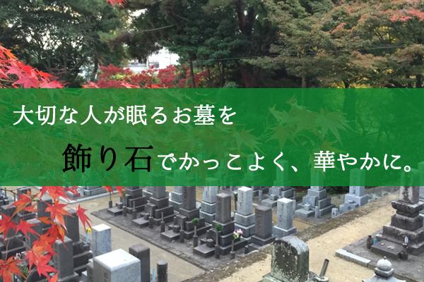 お墓の飾り石、蓮華台やスリンってどこの部分?