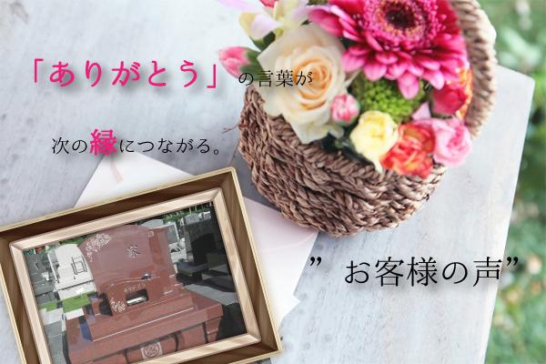 静岡県 吉田町 |思い描いていた通りのお墓を建てることができました!|お客様の声