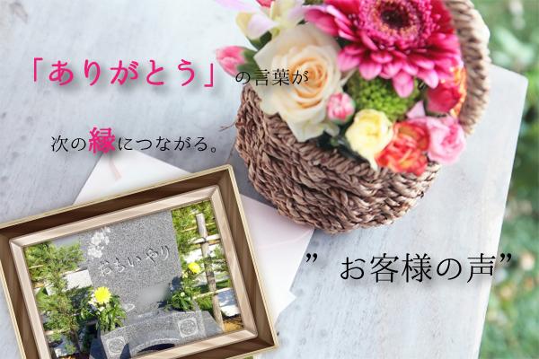 静岡県の霊園|親切な対応に安心、満足の出来るお墓が建ちました!