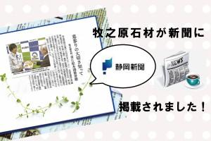 メディア掲載記事紹介!静岡新聞に掲載されました!