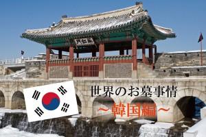 世界のお墓事情 韓国編