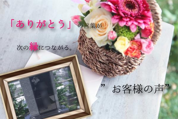 静岡県吉田町の霊園|親身な対応とサービス、お墓の価格も適正で非常に良かったです