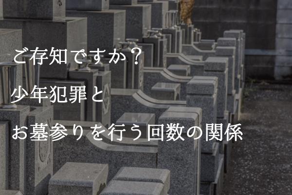 少年犯罪の背後にはお墓参りを行う回数の減少が関連する事をご存知ですか?