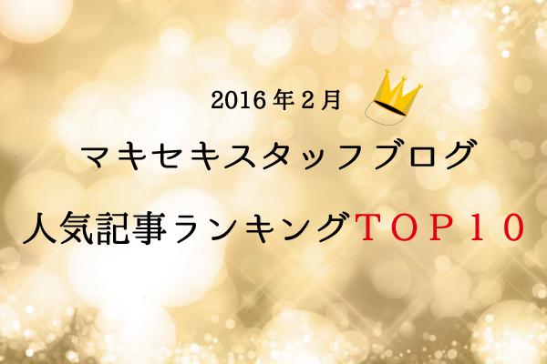 マキセキスタッフブログ人気記事ランキングTOP10