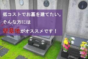 低コストでお墓を建てたい。そんな方には壁墓地(壁面墓地)がオススメです。