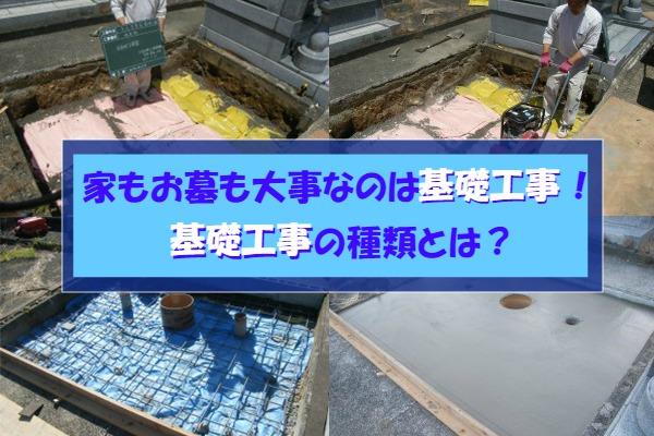 家もお墓も大事なのは基礎工事!基礎工事の種類とは?