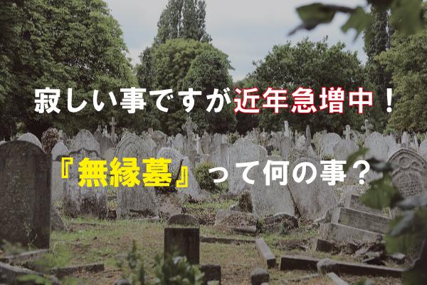 寂しい事ですが近年急増中!無縁墓って何の事?