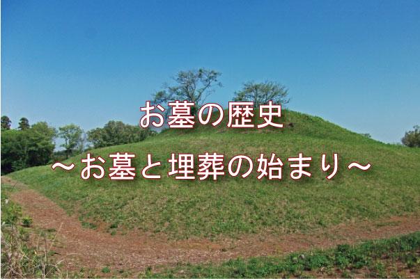 お墓の歴史~お墓と埋葬の始まり~