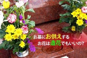 160414大澤「お墓にお供えするお花は造花でもいいの?」