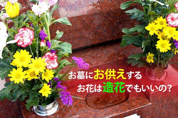 お墓にお供えする花は造花でもいいの?