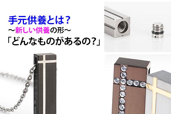 160405福島「手元供養とは?~新しい供養の形、どんなものがあるの?~」