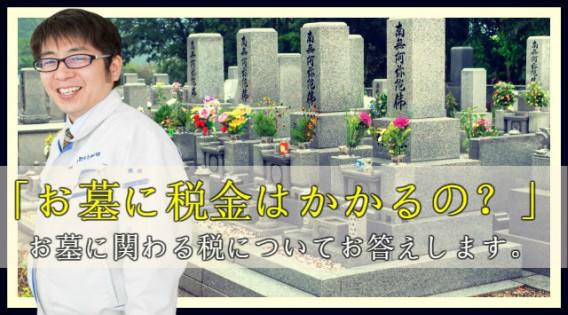 「お墓に税金はかかるの?」お墓に関わる税についてお答えします。
