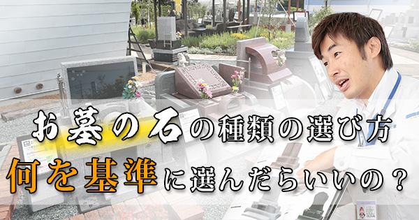お墓の石の種類の選び方「何を基準に選んだらいいの?」