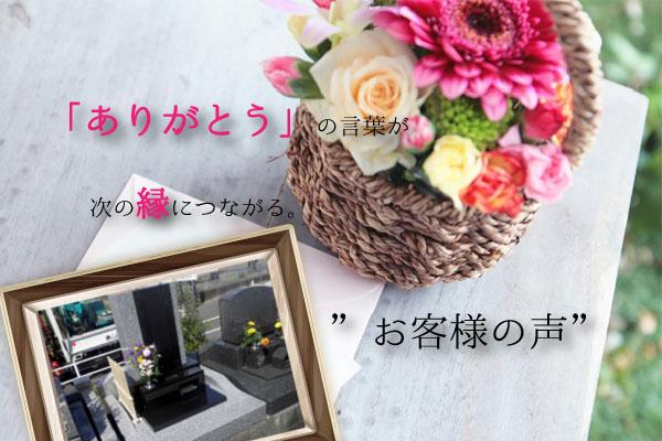 四十九日の納骨も無事に終わり、モダンなお墓に主人も眠ることができました|静岡県