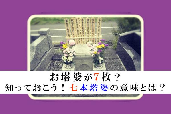 160531福島「お塔婆が7枚?知っておこう!七本塔婆の意味とは?」