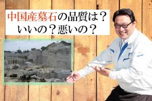 中国産墓石の品質は?いいの?悪いの?