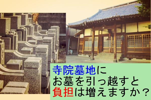 寺院墓地へお墓を引っ越しすると負担は増えますか?