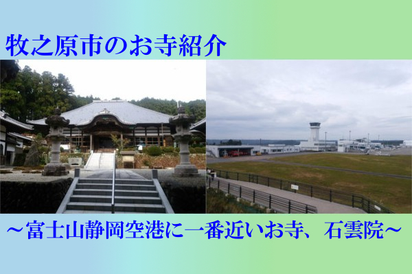 牧之原市のお寺紹介~富士山静岡空港に一番近いお寺、石雲院~
