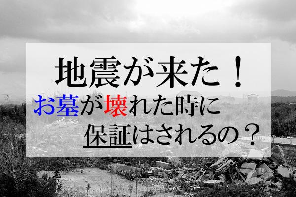 地震が来た!お墓が壊れた時に保証はされるの?