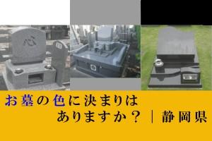 お墓の色に決まりはありますか?|静岡県