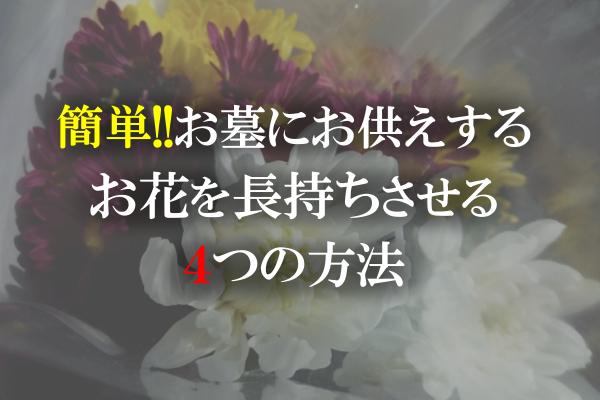 簡単!!お墓にお供えするお花を長持ちさせる方法
