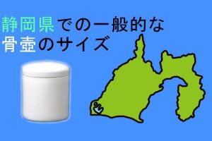 静岡県での一般的な骨壺のサイズ