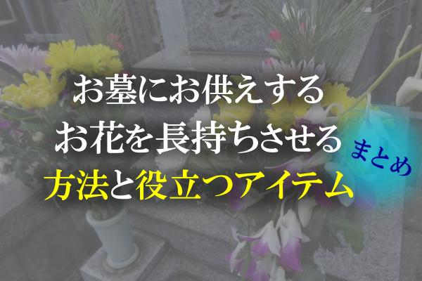 【まとめ】お墓にお供えするお花を長持ちさせる方法と役立つアイテムのまとめ