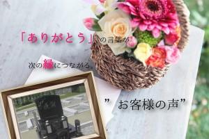 家族らしい「想い」がたくさん込められたお墓になりました|静岡県