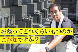 お墓ってどれくらいもつのかご存知ですか?