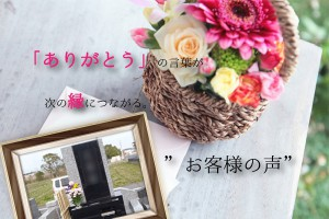 藤枝市のお墓|家族で大切なお墓に手を合わせしっかり守っていきたいと思います。