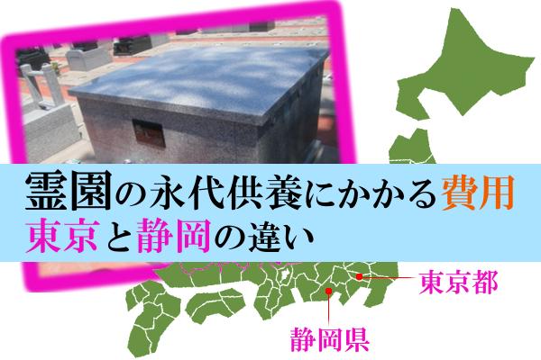 霊園の永代供養にかかる費用|東京と静岡の違い