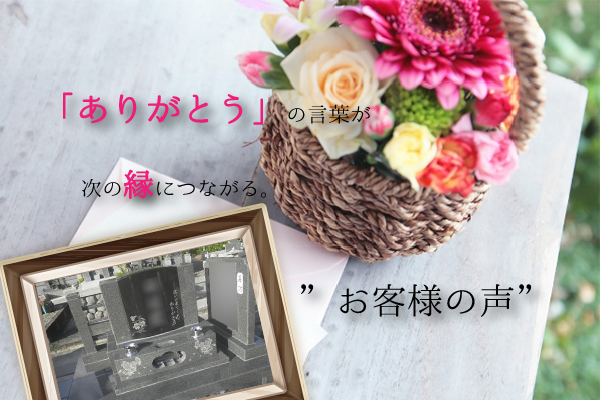 古いお墓のお引っ越しの相談から、工事後のアフターサービスまでの安心できる墓石店でよかったです|静岡県