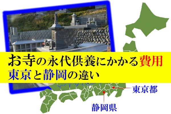 お寺の永代供養にかかる費用|東京と静岡の違い