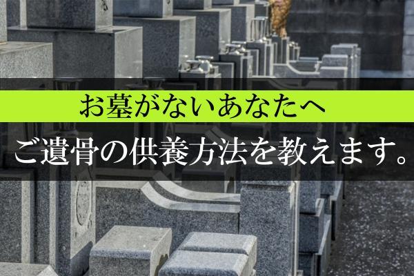 お墓がないあなたへ|ご遺骨の供養方法を教えます。
